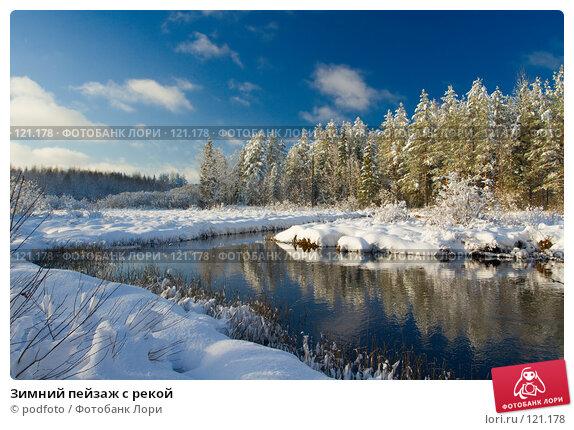 Зимний пейзаж с рекой, фото № 121178, снято 5 ноября 2007 г. (c) podfoto / Фотобанк Лори