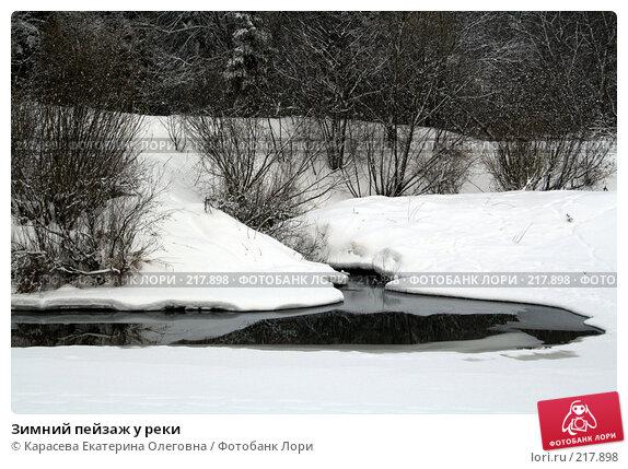 Зимний пейзаж у реки, фото № 217898, снято 3 февраля 2008 г. (c) Карасева Екатерина Олеговна / Фотобанк Лори