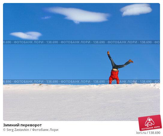 Зимний переворот, фото № 138690, снято 3 декабря 2005 г. (c) Serg Zastavkin / Фотобанк Лори