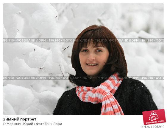 Купить «Зимний портрет», фото № 196910, снято 24 января 2008 г. (c) Марюнин Юрий / Фотобанк Лори