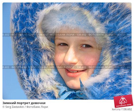 Зимний портрет девочки, фото № 138602, снято 19 февраля 2006 г. (c) Serg Zastavkin / Фотобанк Лори