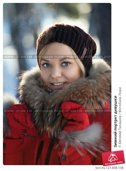 Зимний портрет девушки. Стоковое фото, фотограф Евгений Талашов / Фотобанк Лори