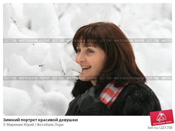 Зимний портрет красивой девушки, фото № 227730, снято 24 января 2008 г. (c) Марюнин Юрий / Фотобанк Лори