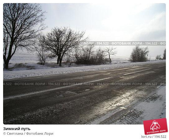 Зимний путь, фото № 194522, снято 17 января 2017 г. (c) Светлана / Фотобанк Лори