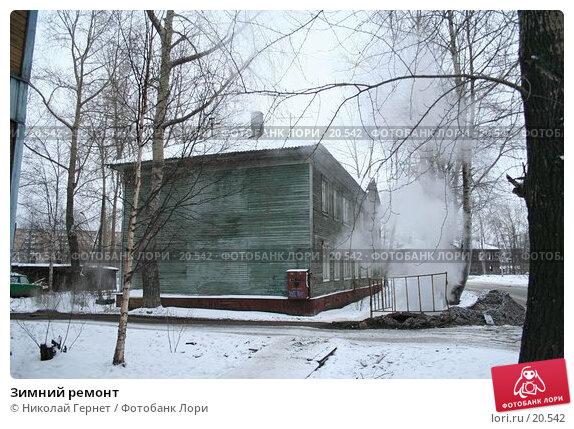 Зимний ремонт, фото № 20542, снято 21 января 2007 г. (c) Николай Гернет / Фотобанк Лори