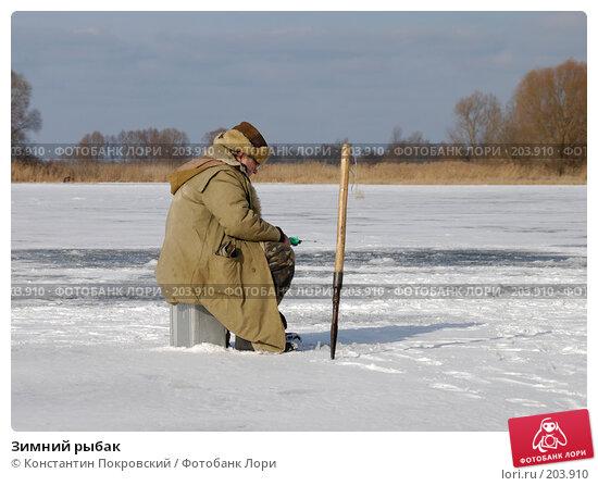 Купить «Зимний рыбак», фото № 203910, снято 17 февраля 2008 г. (c) Константин Покровский / Фотобанк Лори