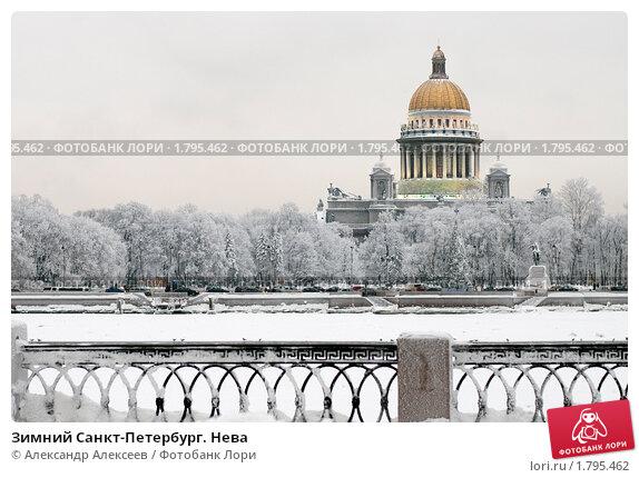 Зимний Санкт-Петербург. Нева, эксклюзивное фото № 1795462, снято 15 января 2010 г. (c) Александр Алексеев / Фотобанк Лори