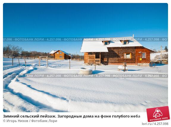 Зимний сельский пейзаж. Загородные дома на фоне голубого неба. Стоковое фото, фотограф Игорь Низов / Фотобанк Лори