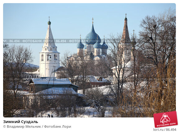 Зимний Суздаль, фото № 86494, снято 12 февраля 2007 г. (c) Владимир Мельник / Фотобанк Лори
