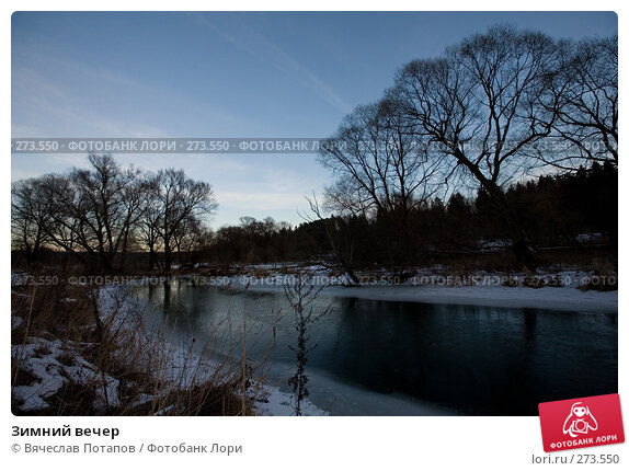 Зимний вечер, фото № 273550, снято 23 декабря 2007 г. (c) Вячеслав Потапов / Фотобанк Лори