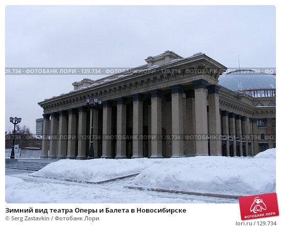 Зимний вид театра Оперы и Балета в Новосибирске, фото № 129734, снято 16 января 2005 г. (c) Serg Zastavkin / Фотобанк Лори
