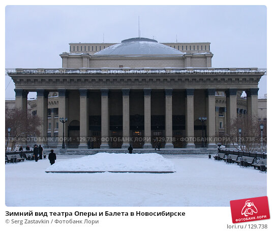 Зимний вид театра Оперы и Балета в Новосибирске, фото № 129738, снято 16 января 2005 г. (c) Serg Zastavkin / Фотобанк Лори