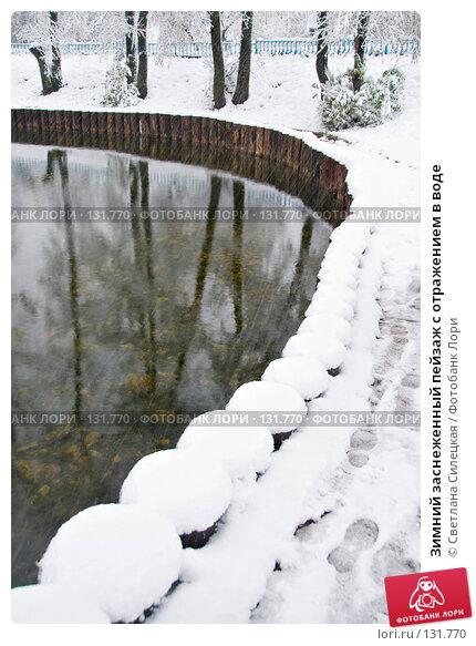 Зимний заснеженный пейзаж с отражением в воде, фото № 131770, снято 15 октября 2007 г. (c) Светлана Силецкая / Фотобанк Лори