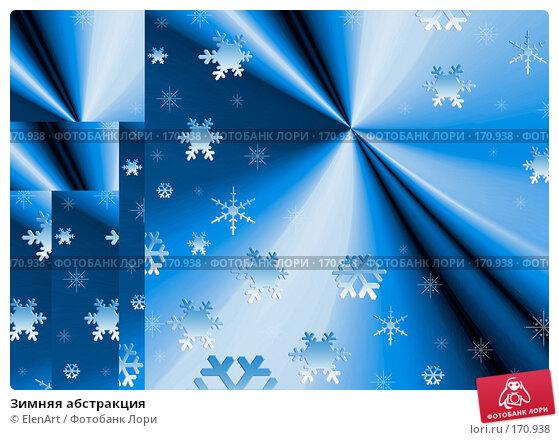 Зимняя абстракция, иллюстрация № 170938 (c) ElenArt / Фотобанк Лори