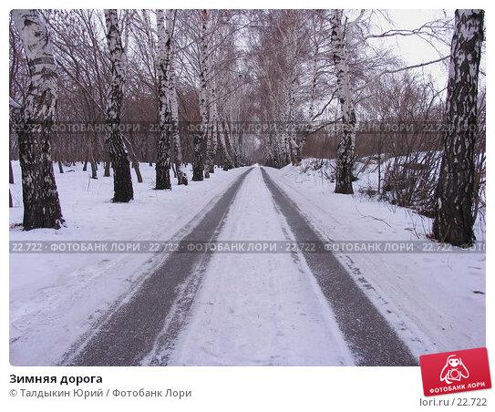 Зимняя дорога, фото № 22722, снято 23 декабря 2006 г. (c) Талдыкин Юрий / Фотобанк Лори