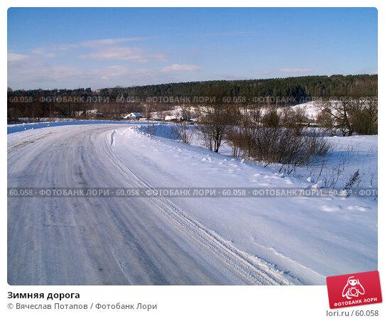 Зимняя дорога, фото № 60058, снято 24 февраля 2007 г. (c) Вячеслав Потапов / Фотобанк Лори