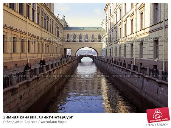 Купить «Зимняя канавка, Санкт-Петербург», фото № 840994, снято 13 апреля 2009 г. (c) Владимир Сергеев / Фотобанк Лори