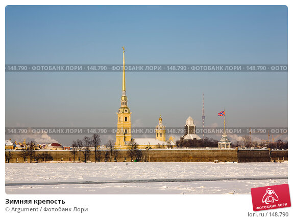 Зимняя крепость, фото № 148790, снято 9 февраля 2007 г. (c) Argument / Фотобанк Лори