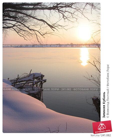 Зимняя Кубань, фото № 241082, снято 13 февраля 2006 г. (c) Всеволод Постный / Фотобанк Лори