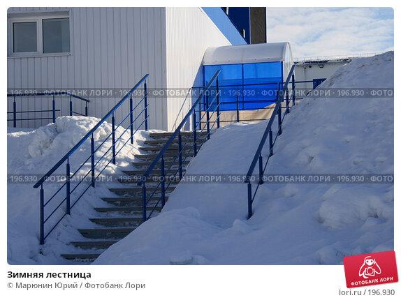 Зимняя лестница, фото № 196930, снято 4 февраля 2008 г. (c) Марюнин Юрий / Фотобанк Лори