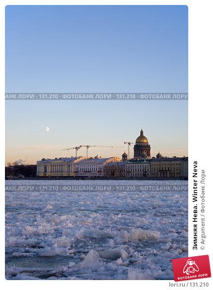 Зимняя Нева. Winter Neva, фото № 131210, снято 20 ноября 2007 г. (c) Argument / Фотобанк Лори