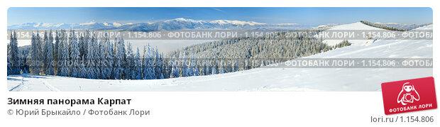 Купить «Зимняя панорама Карпат», фото № 1154806, снято 18 апреля 2019 г. (c) Юрий Брыкайло / Фотобанк Лори