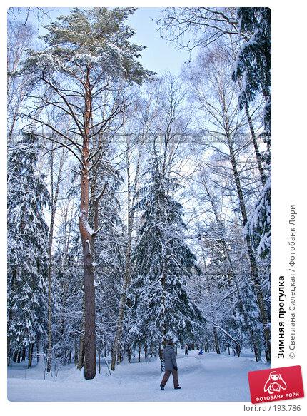 Зимняя прогулка, фото № 193786, снято 4 февраля 2008 г. (c) Светлана Силецкая / Фотобанк Лори
