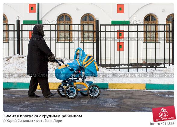 Зимняя прогулка с грудным ребенком, фото № 211566, снято 24 января 2008 г. (c) Юрий Синицын / Фотобанк Лори