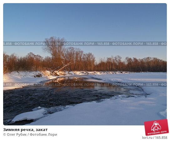 Зимняя речка, закат, фото № 165858, снято 4 января 2008 г. (c) Олег Рубик / Фотобанк Лори