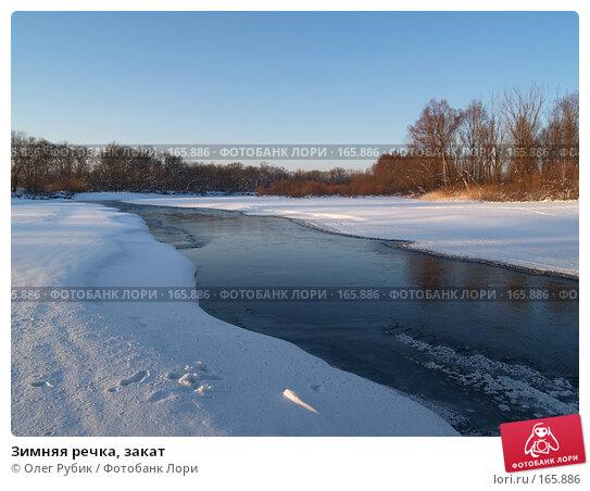 Зимняя речка, закат, фото № 165886, снято 4 января 2008 г. (c) Олег Рубик / Фотобанк Лори