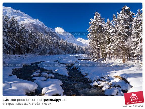 Зимняя река Баксан в Приэльбрусье, фото № 157454, снято 15 декабря 2007 г. (c) Борис Панасюк / Фотобанк Лори