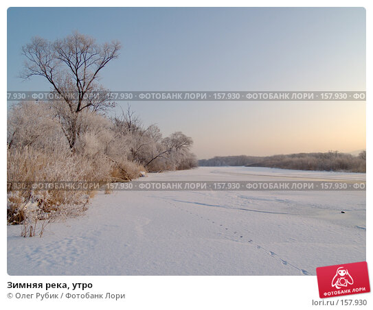 Зимняя река, утро, фото № 157930, снято 21 декабря 2007 г. (c) Олег Рубик / Фотобанк Лори