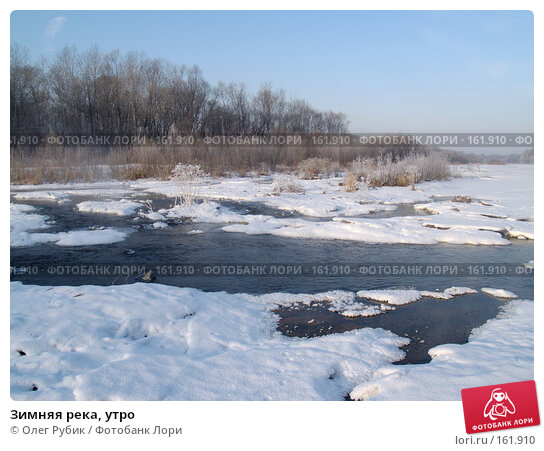 Зимняя река, утро, фото № 161910, снято 26 декабря 2007 г. (c) Олег Рубик / Фотобанк Лори