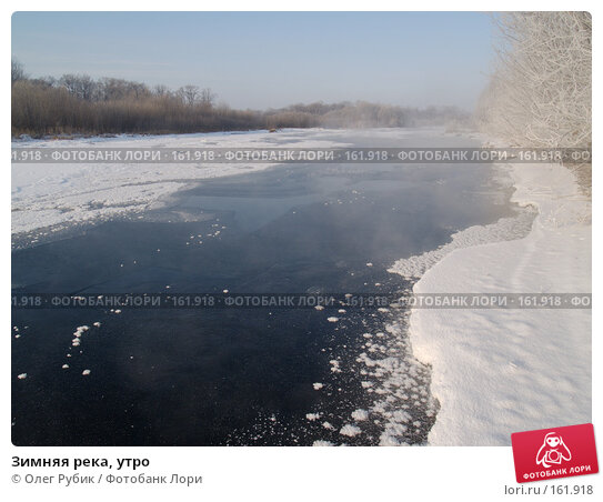 Зимняя река, утро, фото № 161918, снято 26 декабря 2007 г. (c) Олег Рубик / Фотобанк Лори