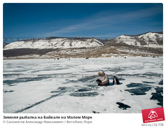 Зимняя рыбалка на Байкале на Малом Море, фото № 33778, снято 17 марта 2007 г. (c) Саломатов Александр Николаевич / Фотобанк Лори