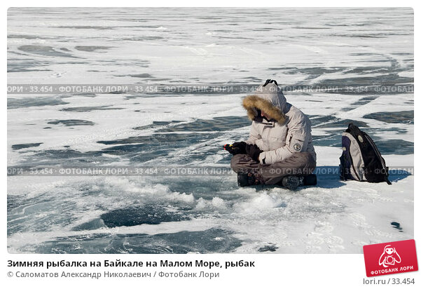Зимняя рыбалка на Байкале на Малом Море, рыбак, фото № 33454, снято 17 марта 2007 г. (c) Саломатов Александр Николаевич / Фотобанк Лори