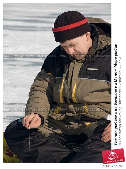 Купить «Зимняя рыбалка на Байкале на Малом Море рыбак», фото № 33766, снято 17 марта 2007 г. (c) Саломатов Александр Николаевич / Фотобанк Лори