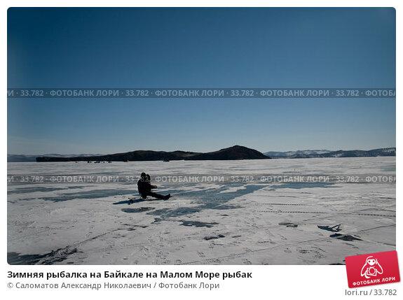 Зимняя рыбалка на Байкале на Малом Море рыбак, фото № 33782, снято 17 марта 2007 г. (c) Саломатов Александр Николаевич / Фотобанк Лори