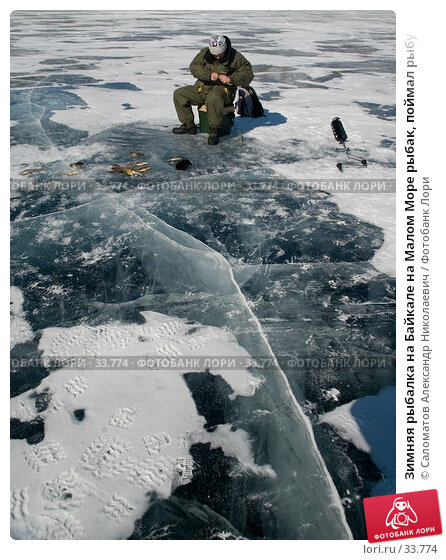 Купить «Зимняя рыбалка на Байкале на Малом Море рыбак, поймал рыбу», фото № 33774, снято 17 марта 2007 г. (c) Саломатов Александр Николаевич / Фотобанк Лори