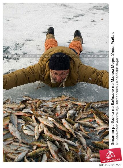 Зимняя рыбалка на Байкале на Малом Море. Улов. Рыбак, фото № 33758, снято 18 марта 2007 г. (c) Саломатов Александр Николаевич / Фотобанк Лори