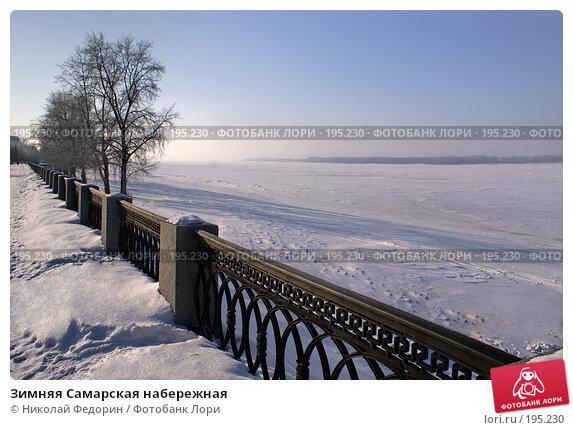 Зимняя Самарская набережная, фото № 195230, снято 10 января 2008 г. (c) Николай Федорин / Фотобанк Лори
