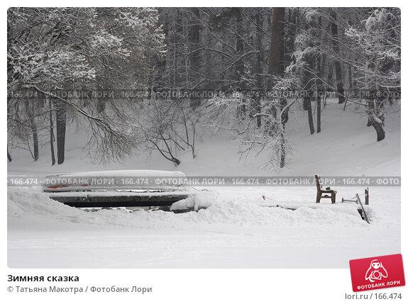 Зимняя сказка, фото № 166474, снято 15 февраля 2007 г. (c) Татьяна Макотра / Фотобанк Лори