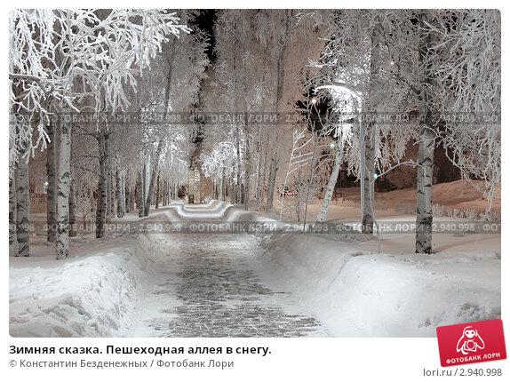 Купить «Зимняя сказка. Пешеходная аллея в снегу.», фото № 2940998, снято 23 января 2011 г. (c) Константин Безденежных / Фотобанк Лори