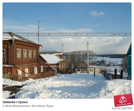 Зимняя страна, фото № 247974, снято 21 марта 2008 г. (c) Яков Филимонов / Фотобанк Лори