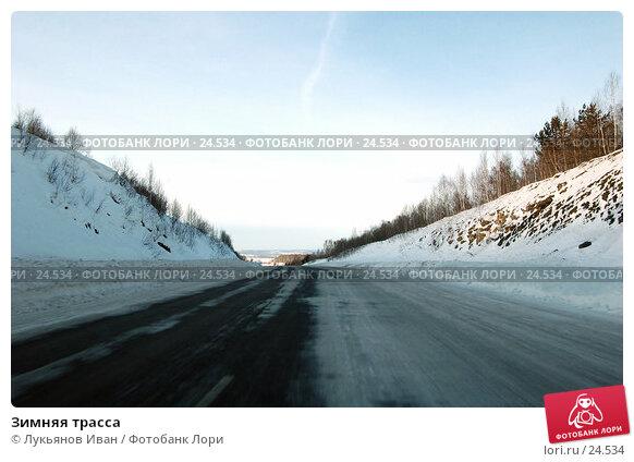 Зимняя трасса, фото № 24534, снято 6 января 2007 г. (c) Лукьянов Иван / Фотобанк Лори