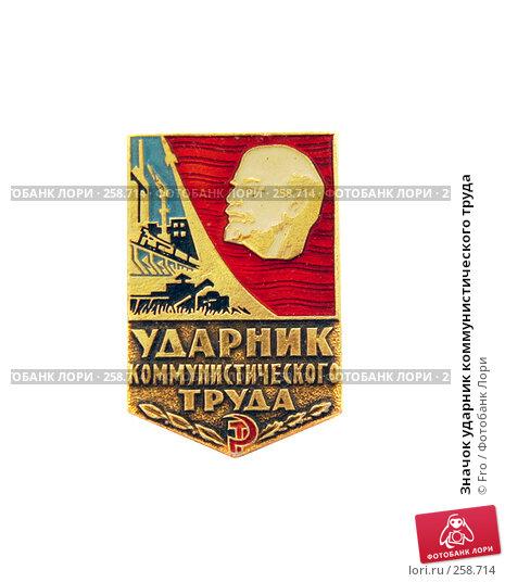 Значок ударник коммунистического труда, фото № 258714, снято 15 апреля 2008 г. (c) Fro / Фотобанк Лори