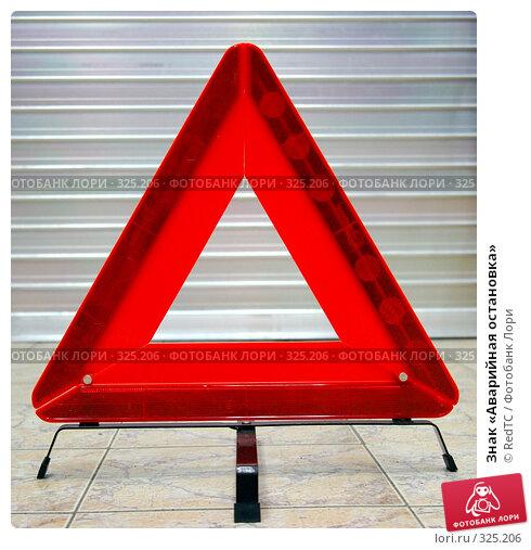 Знак «Аварийная остановка», фото № 325206, снято 16 июня 2008 г. (c) RedTC / Фотобанк Лори