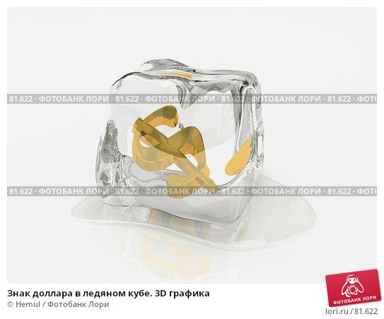 Знак доллара в ледяном кубе. 3D графика, иллюстрация № 81622 (c) Hemul / Фотобанк Лори