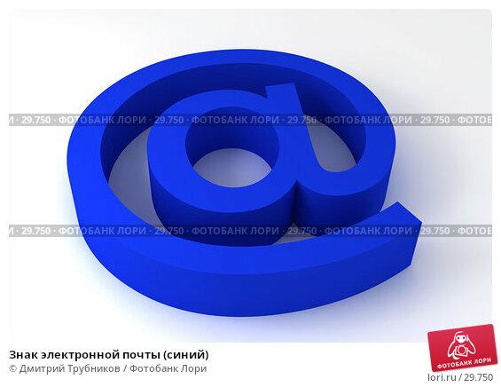 Знак электронной почты (синий), иллюстрация № 29750 (c) Дмитрий Трубников / Фотобанк Лори