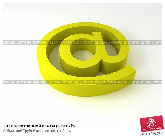 Знак электронной почты (желтый), иллюстрация № 29754 (c) Дмитрий Трубников / Фотобанк Лори